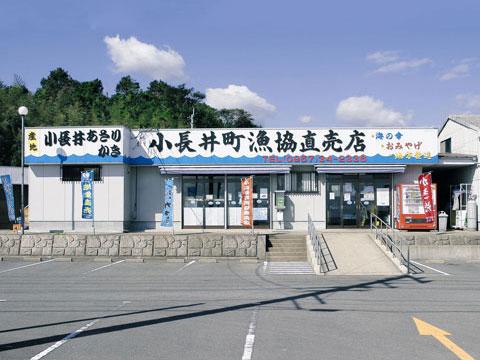 小長井町漁港直売店